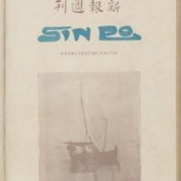https://repository.monash.edu/files/upload/Asian-Collections/Sin-Po/ac_1925_11_14.pdf