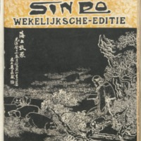 https://repository.monash.edu/files/upload/Asian-Collections/Sin-Po/ac_1936_08_29.pdf