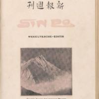 https://repository.monash.edu/files/upload/Asian-Collections/Sin-Po/ac_1924_08_02.pdf