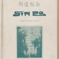 https://repository.monash.edu/files/upload/Asian-Collections/Sin-Po/ac_1925_02_21.pdf