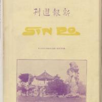 https://repository.monash.edu/files/upload/Asian-Collections/Sin-Po/ac_1927_04_16.pdf
