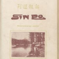 https://repository.monash.edu/files/upload/Asian-Collections/Sin-Po/ac_1924_07_19.pdf