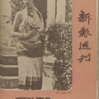 https://repository.monash.edu/files/upload/Asian-Collections/Sin-Po/ac_1931_07_04.pdf