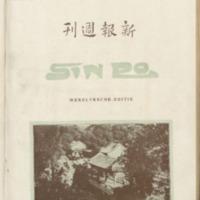 https://repository.monash.edu/files/upload/Asian-Collections/Sin-Po/ac_1926_04_03.pdf