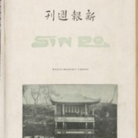 https://repository.monash.edu/files/upload/Asian-Collections/Sin-Po/ac_1927_09_10.pdf