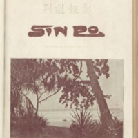 https://repository.monash.edu/files/upload/Asian-Collections/Sin-Po/ac_1925_02_28.pdf
