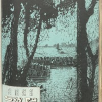 https://repository.monash.edu/files/upload/Asian-Collections/Sin-Po/ac_1938_01_15.pdf