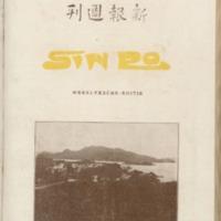 https://repository.monash.edu/files/upload/Asian-Collections/Sin-Po/ac_1926_10_16.pdf