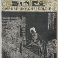 https://repository.monash.edu/files/upload/Asian-Collections/Sin-Po/ac_1936_12_05.pdf