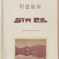 https://repository.monash.edu/files/upload/Asian-Collections/Sin-Po/ac_1925_03_14.pdf