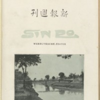 https://repository.monash.edu/files/upload/Asian-Collections/Sin-Po/ac_1926_07_10.pdf