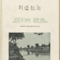 https://repository.monash.edu/files/upload/Asian-Collections/Sin-Po/ac_1926_07_10.pdf