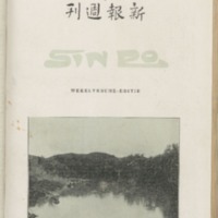 https://repository.monash.edu/files/upload/Asian-Collections/Sin-Po/ac_1926_05_22.pdf