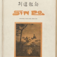 https://repository.monash.edu/files/upload/Asian-Collections/Sin-Po/ac_1925_07_25.pdf