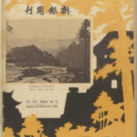 https://repository.monash.edu/files/upload/Asian-Collections/Sin-Po/ac_1933_02_25.pdf