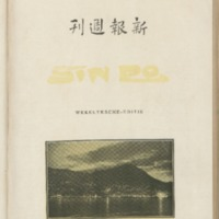 https://repository.monash.edu/files/upload/Asian-Collections/Sin-Po/ac_1925_05_02.pdf
