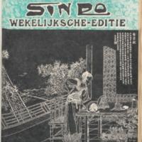 https://repository.monash.edu/files/upload/Asian-Collections/Sin-Po/ac_1937_01_16.pdf