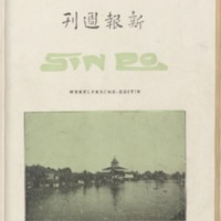 https://repository.monash.edu/files/upload/Asian-Collections/Sin-Po/ac_1926_12_18.pdf