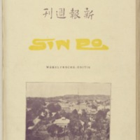 https://repository.monash.edu/files/upload/Asian-Collections/Sin-Po/ac_1927_02_12.pdf