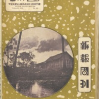 https://repository.monash.edu/files/upload/Asian-Collections/Sin-Po/ac_1936_01_18.pdf