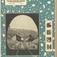 https://repository.monash.edu/files/upload/Asian-Collections/Sin-Po/ac_1935_11_16.pdf