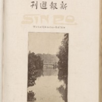 https://repository.monash.edu/files/upload/Asian-Collections/Sin-Po/ac_1928_07_28.pdf