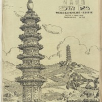 https://repository.monash.edu/files/upload/Asian-Collections/Sin-Po/ac_1938_04_02.pdf
