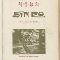 https://repository.monash.edu/files/upload/Asian-Collections/Sin-Po/ac_1928_10_27.pdf