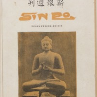 https://repository.monash.edu/files/upload/Asian-Collections/Sin-Po/ac_1925_12_26.pdf