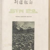 https://repository.monash.edu/files/upload/Asian-Collections/Sin-Po/ac_1926_11_20.pdf