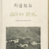 https://repository.monash.edu/files/upload/Asian-Collections/Sin-Po/ac_1926_04_10.pdf