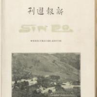 https://repository.monash.edu/files/upload/Asian-Collections/Sin-Po/ac_1926_04_10.pdf