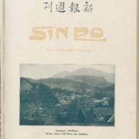 https://repository.monash.edu/files/upload/Asian-Collections/Sin-Po/ac_1928_09_22.pdf
