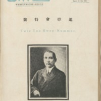 https://repository.monash.edu/files/upload/Asian-Collections/Sin-Po/ac_1925_05_16.pdf