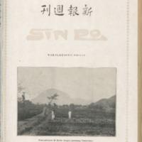 https://repository.monash.edu/files/upload/Asian-Collections/Sin-Po/ac_1927_10_08.pdf