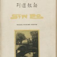 https://repository.monash.edu/files/upload/Asian-Collections/Sin-Po/ac_1924_09_13.pdf