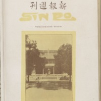 https://repository.monash.edu/files/upload/Asian-Collections/Sin-Po/ac_1927_04_02.pdf
