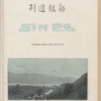 https://repository.monash.edu/files/upload/Asian-Collections/Sin-Po/ac_1925_12_05.pdf