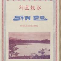https://repository.monash.edu/files/upload/Asian-Collections/Sin-Po/ac_1925_01_24.pdf
