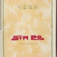https://repository.monash.edu/files/upload/Asian-Collections/Sin-Po/ac_1928_01_21.pdf