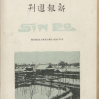 https://repository.monash.edu/files/upload/Asian-Collections/Sin-Po/ac_1926_04_24.pdf