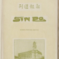 https://repository.monash.edu/files/upload/Asian-Collections/Sin-Po/ac_1925_04_11.pdf
