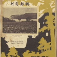 https://repository.monash.edu/files/upload/Asian-Collections/Sin-Po/ac_1933_06_03.pdf