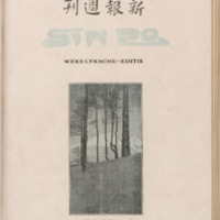 https://repository.monash.edu/files/upload/Asian-Collections/Sin-Po/ac_1924_07_26.pdf