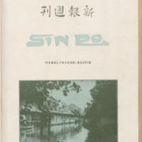 https://repository.monash.edu/files/upload/Asian-Collections/Sin-Po/ac_1926_12_04.pdf