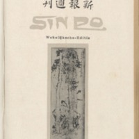 https://repository.monash.edu/files/upload/Asian-Collections/Sin-Po/ac_1928_11_17.pdf