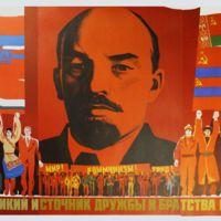 Ленинизм : великий источник дружбы и Братства народов СССР<br /><br />
