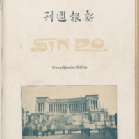 https://repository.monash.edu/files/upload/Asian-Collections/Sin-Po/ac_1928_06_16.pdf