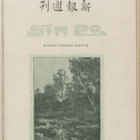 https://repository.monash.edu/files/upload/Asian-Collections/Sin-Po/ac_1925_10_03.pdf