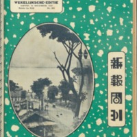 https://repository.monash.edu/files/upload/Asian-Collections/Sin-Po/ac_1935_12_14.pdf